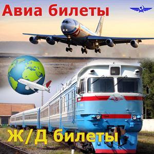 Авиа- и ж/д билеты Краснознаменска