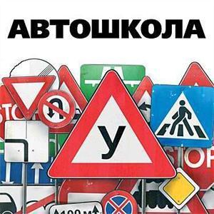 Автошколы Краснознаменска