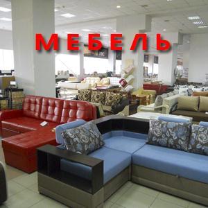 Магазины мебели Краснознаменска