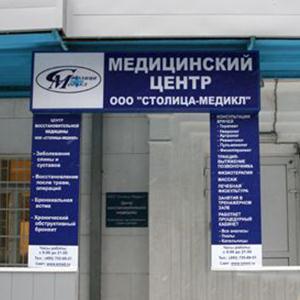 Медицинские центры Краснознаменска