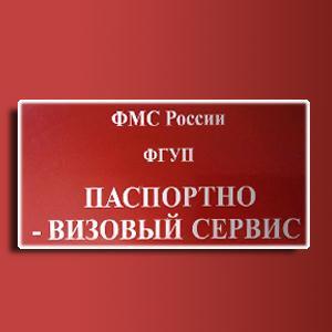Паспортно-визовые службы Краснознаменска