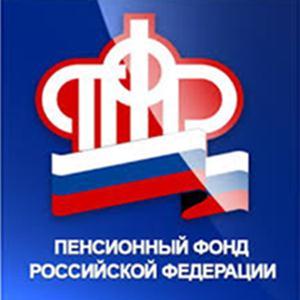 Пенсионные фонды Краснознаменска