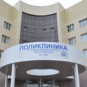Поликлиники Краснознаменска