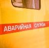 Аварийные службы в Краснознаменске