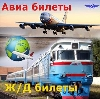Авиа- и ж/д билеты в Краснознаменске