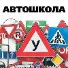 Автошколы в Краснознаменске