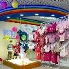 Детские магазины в Краснознаменске
