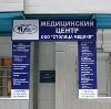 Медицинские центры в Краснознаменске