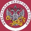 Налоговые инспекции, службы в Краснознаменске