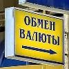 Обмен валют в Краснознаменске