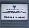 Отделения полиции в Краснознаменске