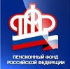 Пенсионные фонды в Краснознаменске