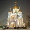 Религиозные учреждения в Краснознаменске