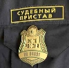 Судебные приставы в Краснознаменске