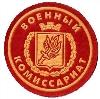Военкоматы, комиссариаты в Краснознаменске
