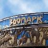 Зоопарки в Краснознаменске